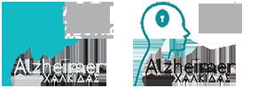 Alzheimer Χαλκίδα | Κέντρο Ημέρας για άτομα με άνοια
